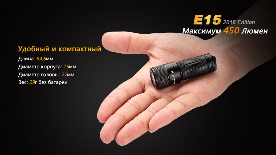 Фонарь Fenix E15 Cree XP-G2 (R5) LED (2016) 10188