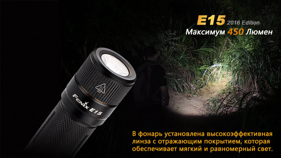 Фонарь Fenix E15 Cree XP-G2 (R5) LED (2016) 10189
