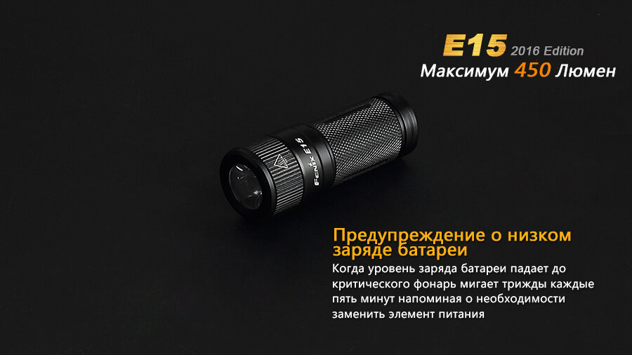 Фонарь Fenix E15 Cree XP-G2 (R5) LED (2016) 10190