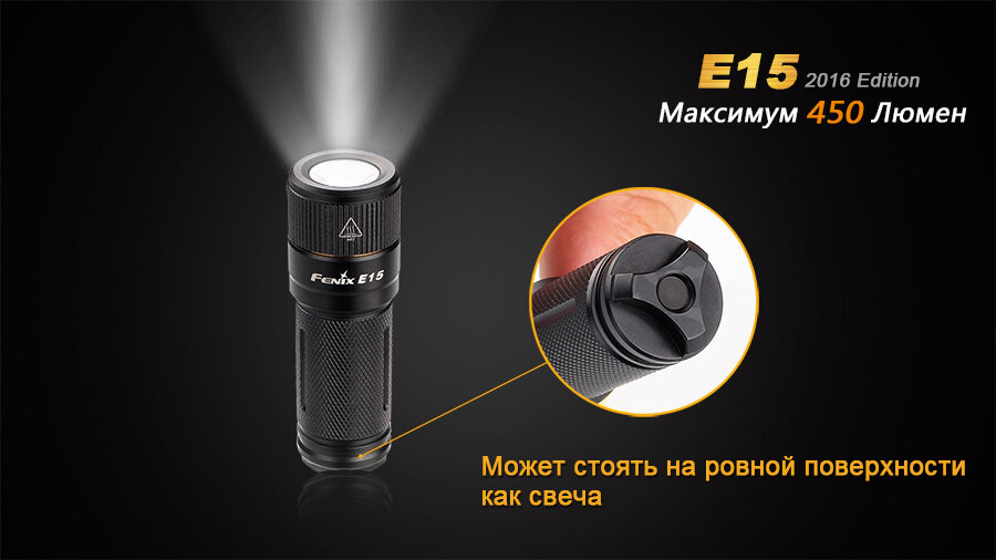Фонарь Fenix E15 Cree XP-G2 (R5) LED (2016) 10192
