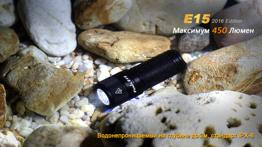 Фонарь Fenix E15 Cree XP-G2 (R5) LED (2016) 10193