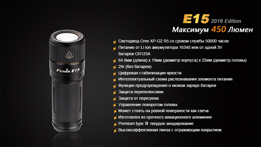 Фонарь Fenix E15 Cree XP-G2 (R5) LED (2016) 10195