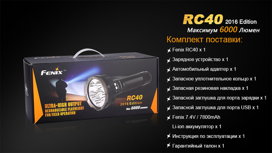 Фонарь Fenix RC40 Cree XM-L2 U2 LED 10803