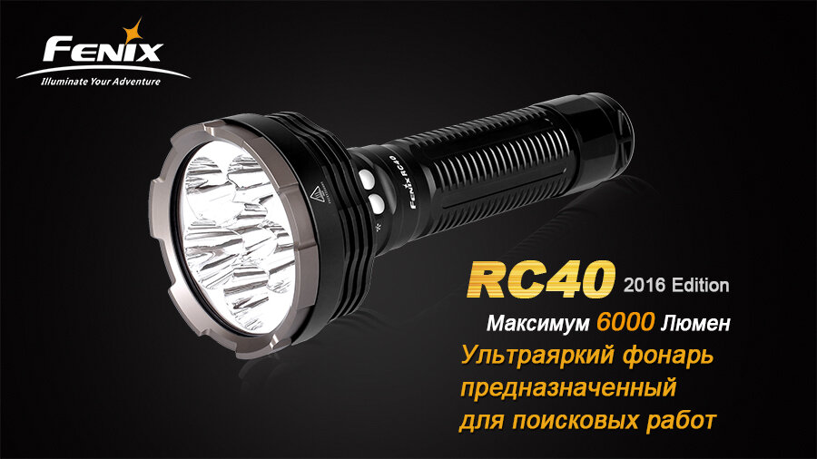 Фонарь Fenix RC40 Cree XM-L2 U2 LED 10804
