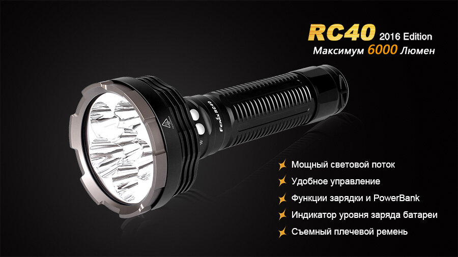 Фонарь Fenix RC40 Cree XM-L2 U2 LED 10806