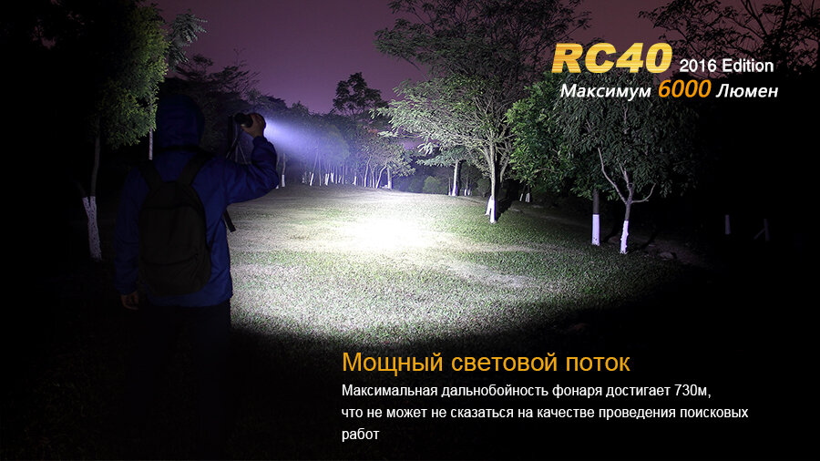 Фонарь Fenix RC40 Cree XM-L2 U2 LED 10808