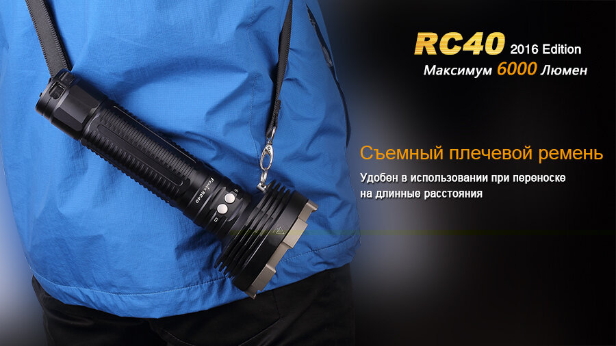 Фонарь Fenix RC40 Cree XM-L2 U2 LED 10813