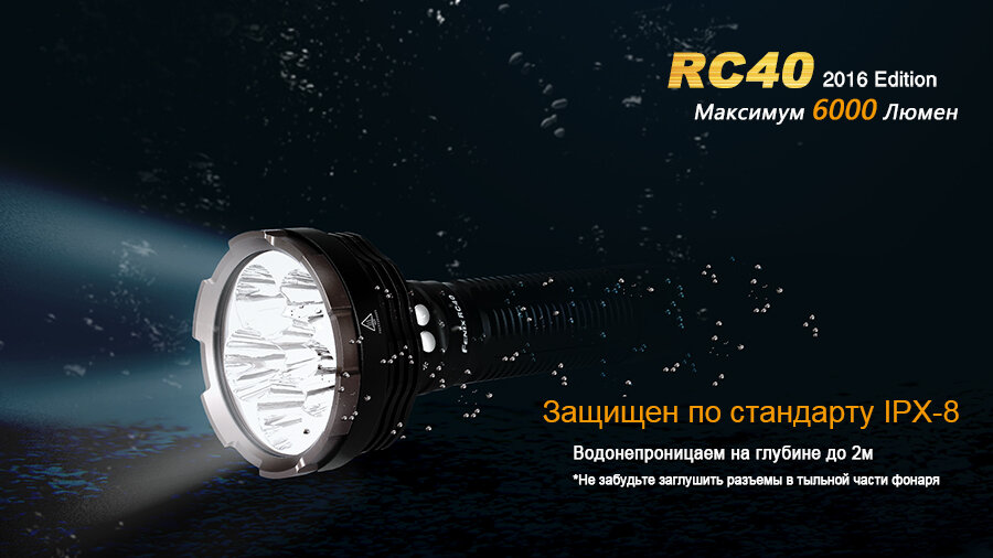 Фонарь Fenix RC40 Cree XM-L2 U2 LED 10815