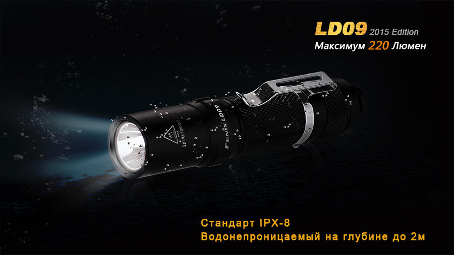Фонарь Fenix LD09 Cree XP-E2 (R3) LED (2015) 6801
