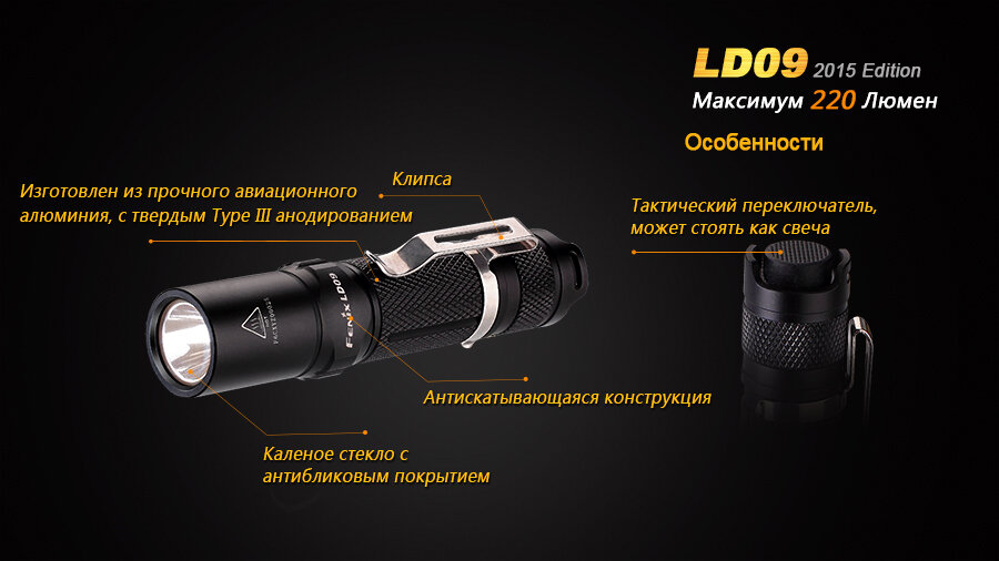 Фонарь Fenix LD09 Cree XP-E2 (R3) LED (2015) 6802