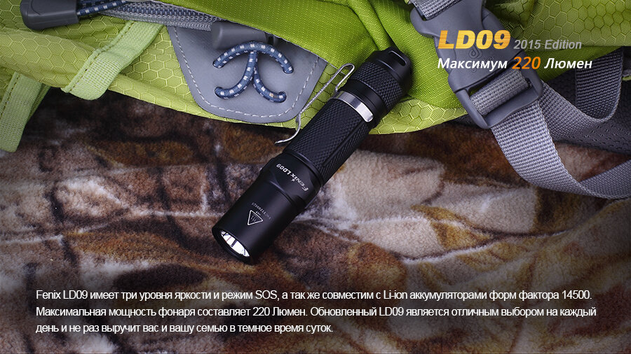Фонарь Fenix LD09 Cree XP-E2 (R3) LED (2015) 6807
