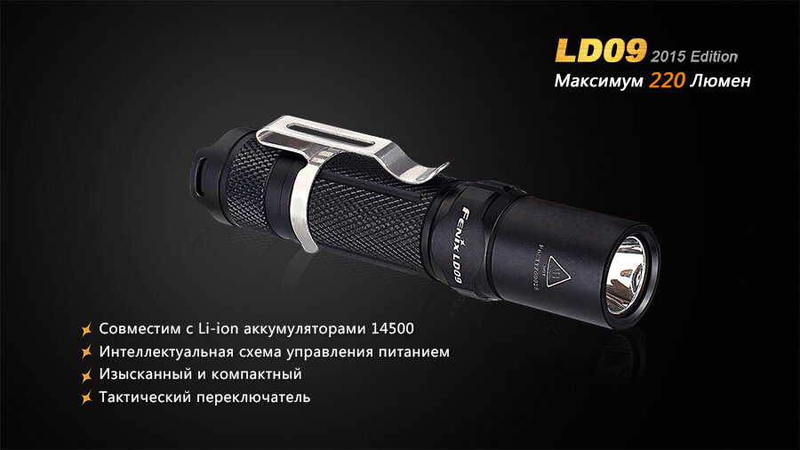 Фонарь Fenix LD09 Cree XP-E2 (R3) LED (2015) 6808