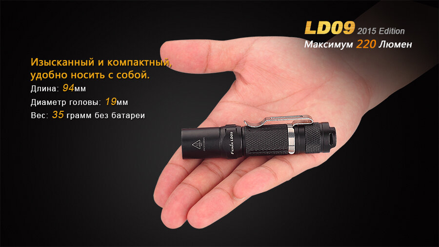 Фонарь Fenix LD09 Cree XP-E2 (R3) LED (2015) 6812