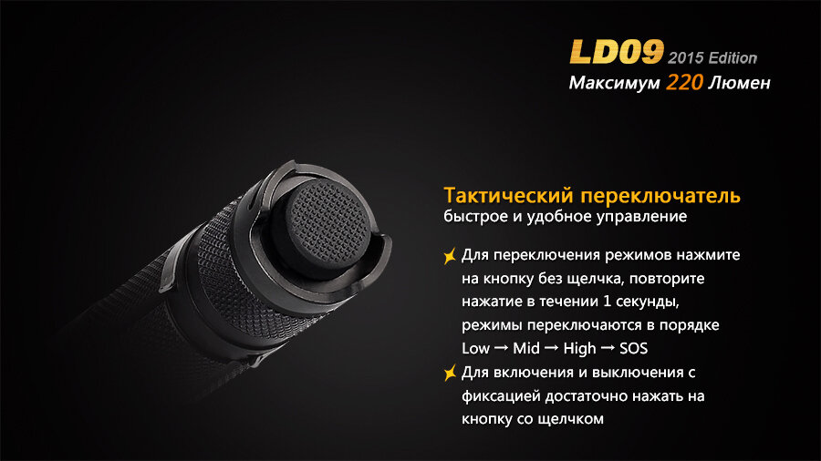 Фонарь Fenix LD09 Cree XP-E2 (R3) LED (2015) 6813