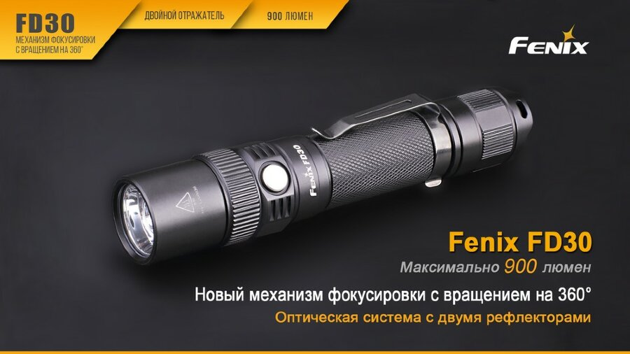 Фонарь Fenix FD30 Cree XP-L HI LED 30423