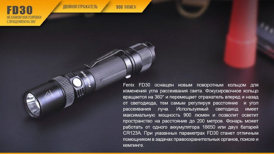 Фонарь Fenix FD30 Cree XP-L HI LED 30424