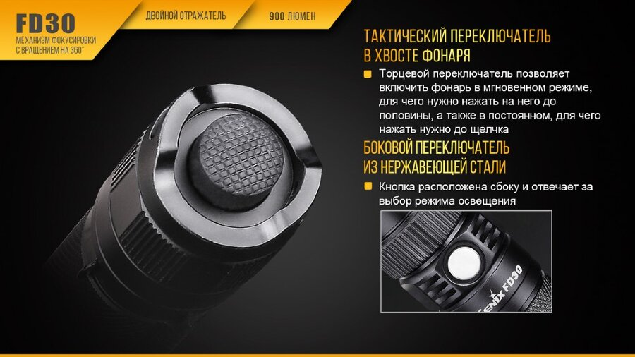 Фонарь Fenix FD30 Cree XP-L HI LED 30430