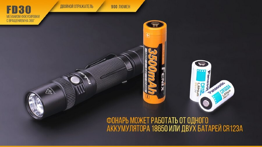 Фонарь Fenix FD30 Cree XP-L HI LED 30431