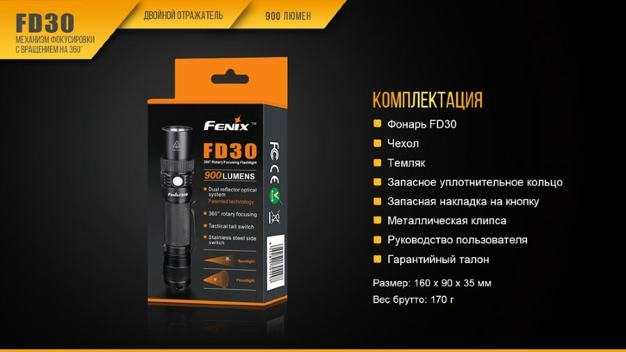 Фонарь Fenix FD30 Cree XP-L HI LED 30437
