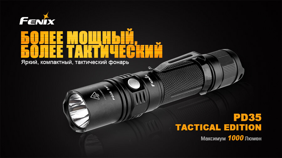 Фонарь Fenix PD35 Cree X5-L (V5) TAC (Tactical Edition) 1650