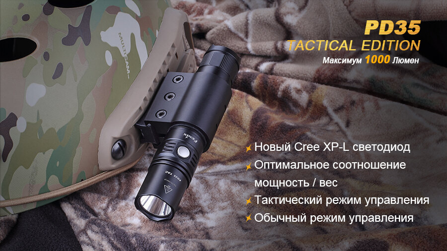 Фонарь Fenix PD35 Cree X5-L (V5) TAC (Tactical Edition) 1652
