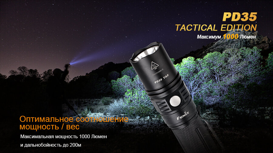 Фонарь Fenix PD35 Cree X5-L (V5) TAC (Tactical Edition) 1655