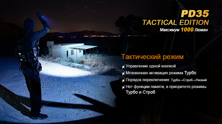 Фонарь Fenix PD35 Cree X5-L (V5) TAC (Tactical Edition) 1656