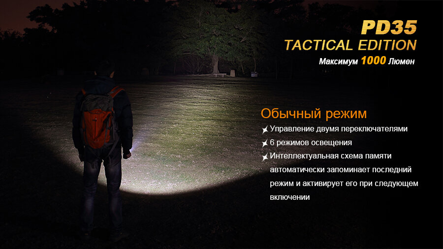 Фонарь Fenix PD35 Cree X5-L (V5) TAC (Tactical Edition) 1658