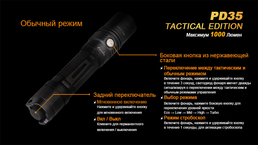 Фонарь Fenix PD35 Cree X5-L (V5) TAC (Tactical Edition) 1659