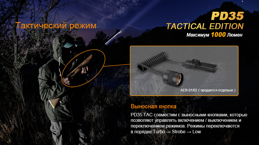 Фонарь Fenix PD35 Cree X5-L (V5) TAC (Tactical Edition) 1660