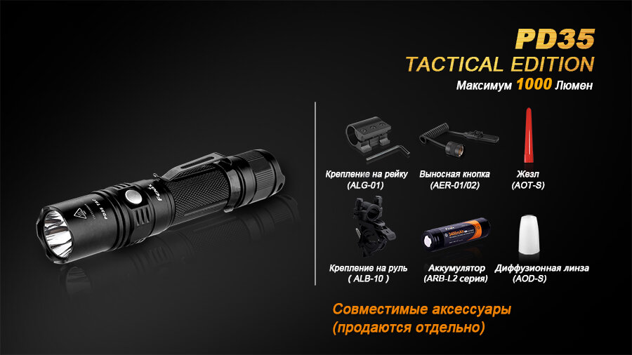Фонарь Fenix PD35 Cree X5-L (V5) TAC (Tactical Edition) 1664