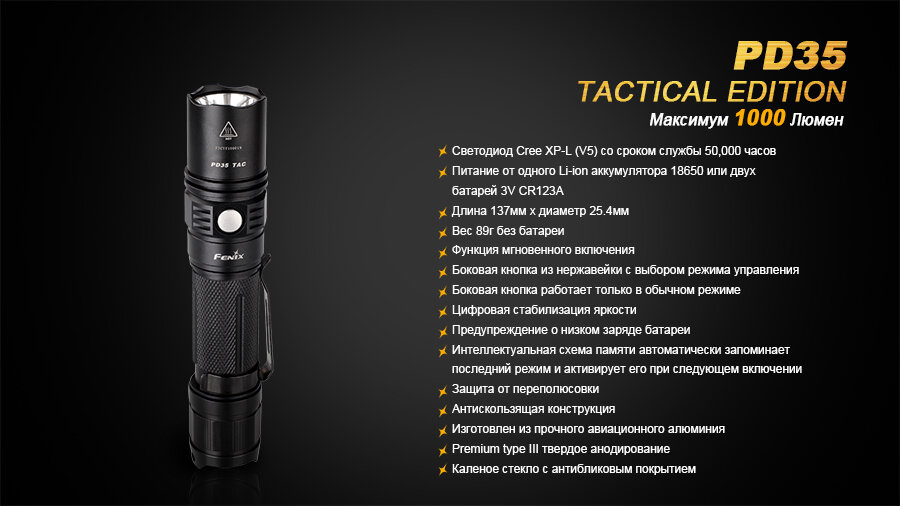 Фонарь Fenix PD35 Cree X5-L (V5) TAC (Tactical Edition) 1666