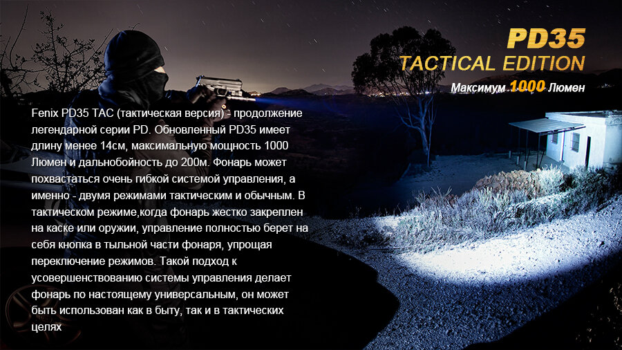 Фонарь Fenix PD35 Cree X5-L (V5) TAC (Tactical Edition) 48214