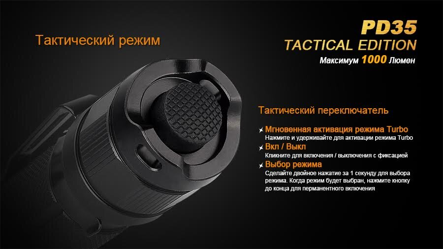 Фонарь Fenix PD35 Cree X5-L (V5) TAC (Tactical Edition) 48220