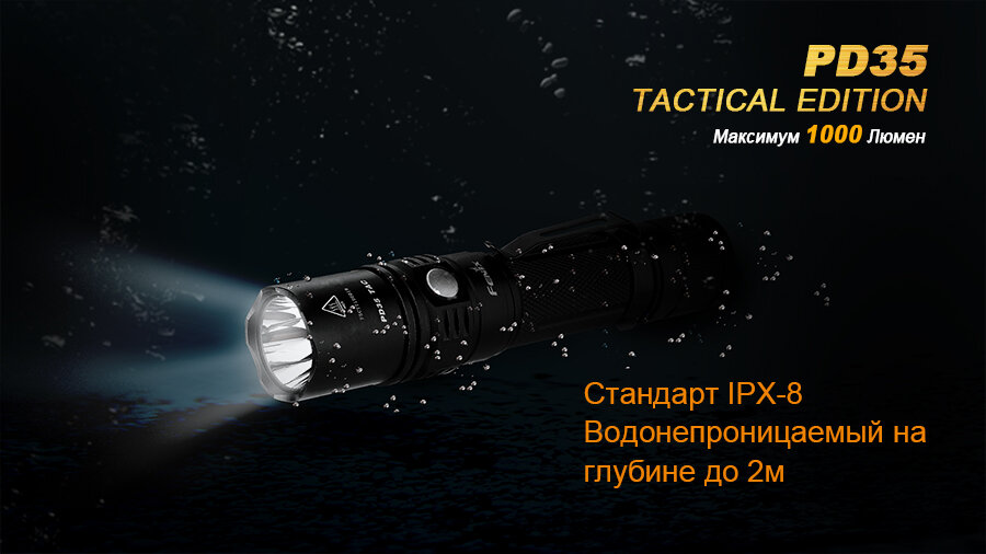 Фонарь Fenix PD35 Cree X5-L (V5) TAC (Tactical Edition) 48225