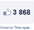 http://fonarik.com/wp-content/uploads/2012/06/like.jpg