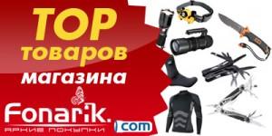 http://fonarik.com/wp-content/uploads/2012/07/Top-300x150.jpg