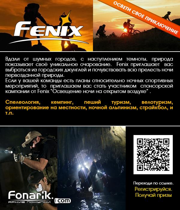 акция fenix