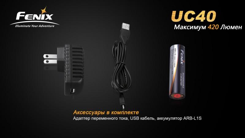 UC40-Аксессуары в комплекте