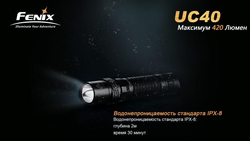 UC40-Водонепроницаемость