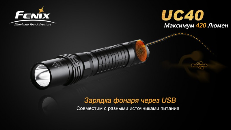 UC40-Зарядка фонаря через USB