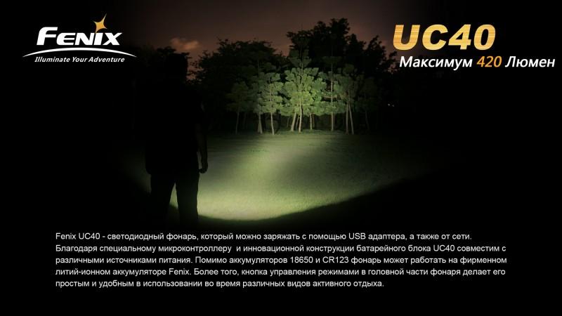 UC40-Описание