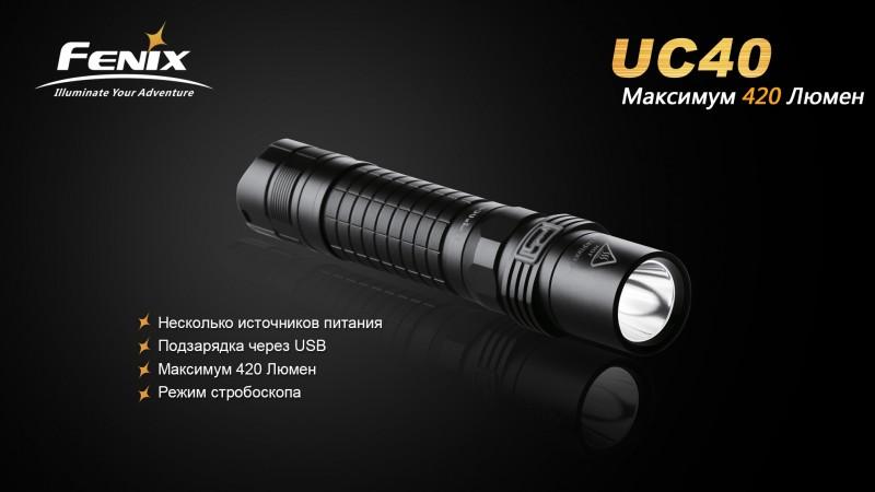UC40-Особенности