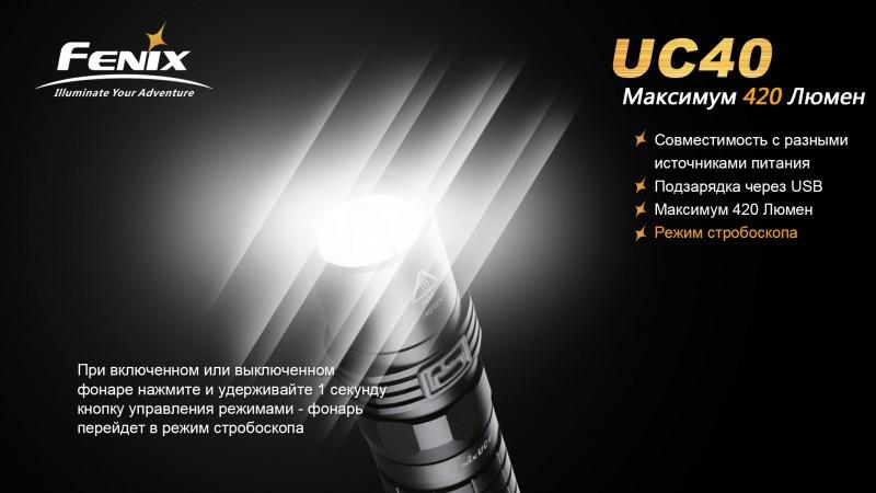 UC40-Режим стробоскопа