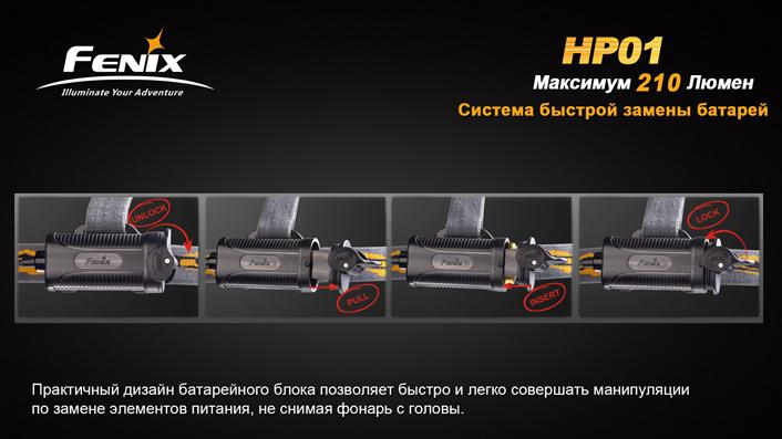HP01-4