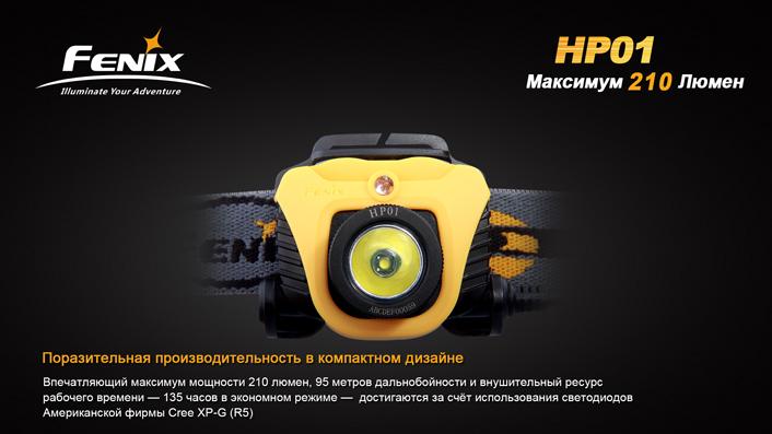 HP01-7