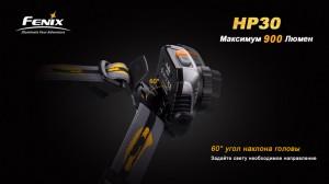 HP30-12