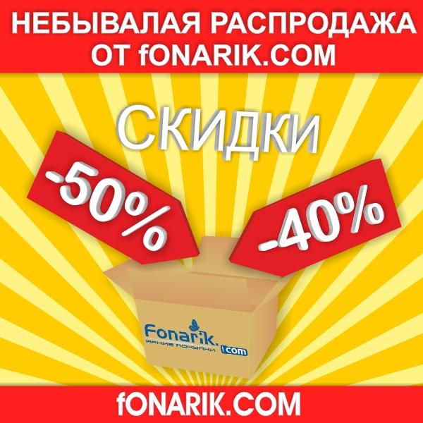 http://fonarik.com/wp-content/uploads/2014/04/600-600-%D0%A0%D0%B0%D1%81%D0%BF%D1%80%D0%BE%D0%B4%D0%B0%D0%B6%D0%B0.jpg