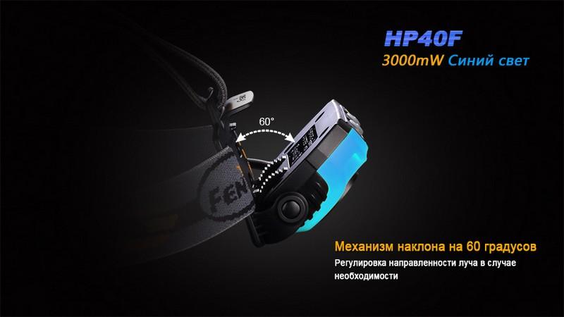 HP40F-14