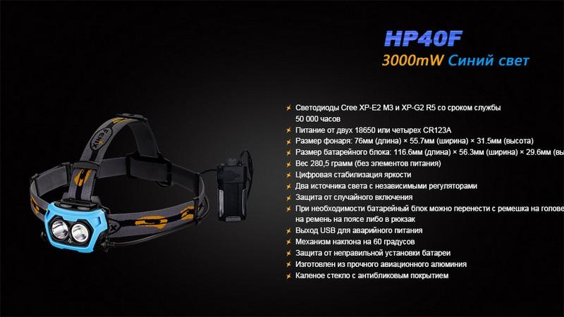 HP40F-17
